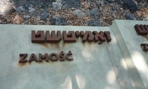 Muzeum - Miejsce Pamięci w Bełżcu, fot. DK_4